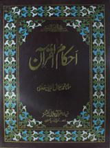 Ahkam-ul-Quran 6