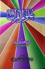 Uloom al Quran Pdf Book Download