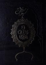 Tafseer-Fi-Zilal-al-Quran-Part-6 lazyload