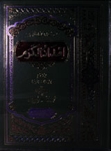 TAFSEER IMDAD-UL-KARAM - PART 3
