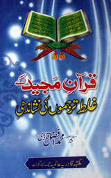 Quran Majeed ke Ghalat Tarjamon ki Nishandahi