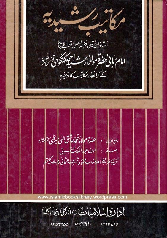 Tazkiratul Rasheed Book