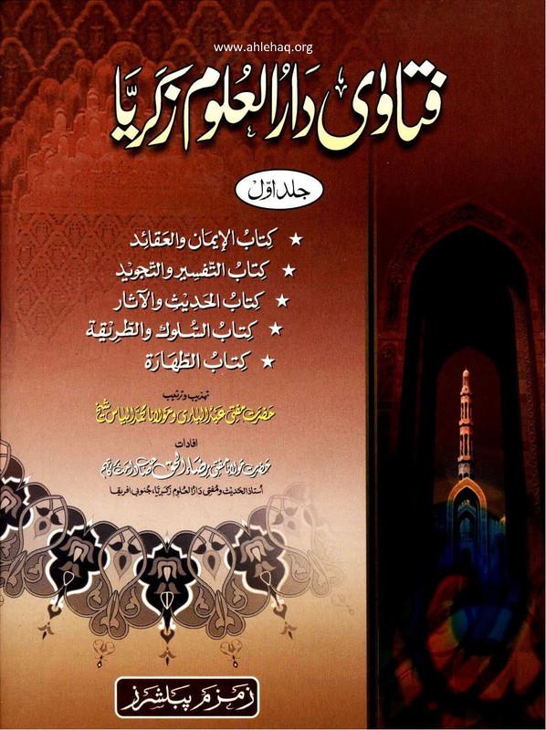 Books urdu pdf in fatawa