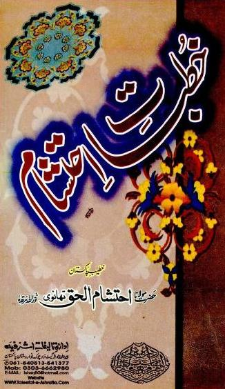 https://islamicbookslibrary.co.uk/