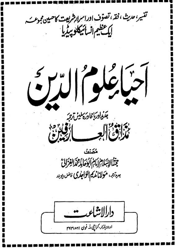 Hayat Ul Hayawan Book In Urdu Pdf