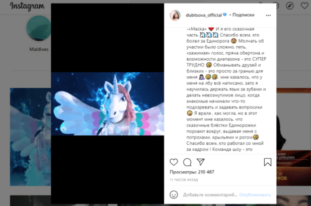 Irina Dubtsova talked about the difficulties in the show