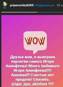 Акинфеев разыграл перчатки в инстаграме. Вратарь ЦСКА предложил подписчикам угадать своего любимого актера