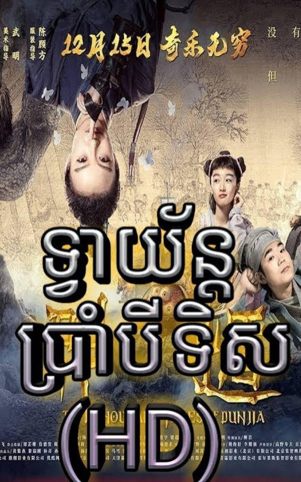 Chinese Movie Speak Khmer : chinese, movie, speak, khmer, S7Movie.com, ទ្វាយ័ន្ត៨ទិស, (Full, China, Movie, (Speak, Khmer)