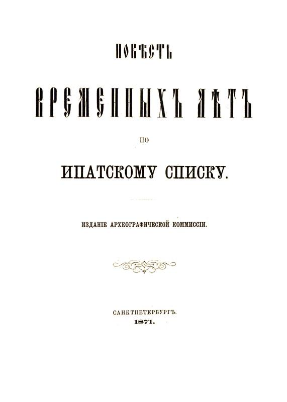 Титульна сторінка першого повного видання Іпатіївського літопису (1871),