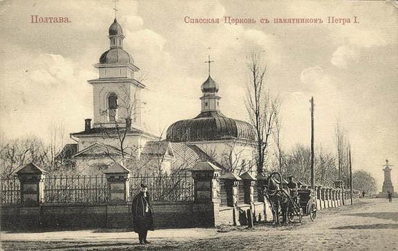 Полтава. Спаська церква (1705—1706). Фото початку ХХ століття. newssky.com.ua