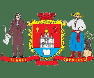 Герб Великих Сорочинців.