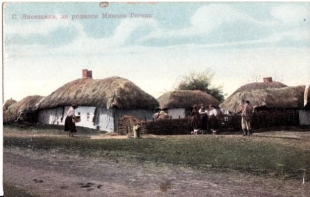 Так виглядало нинішнє село Гоголеве Шишацького району Полтавської області століття тому (фото 1915 року).