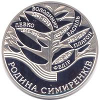 Пам'ятна монета НБУ, присвячена роду Симиренків.
