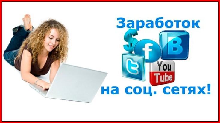 Заработок в интернете через аккаунты в социальных сетях.jpg