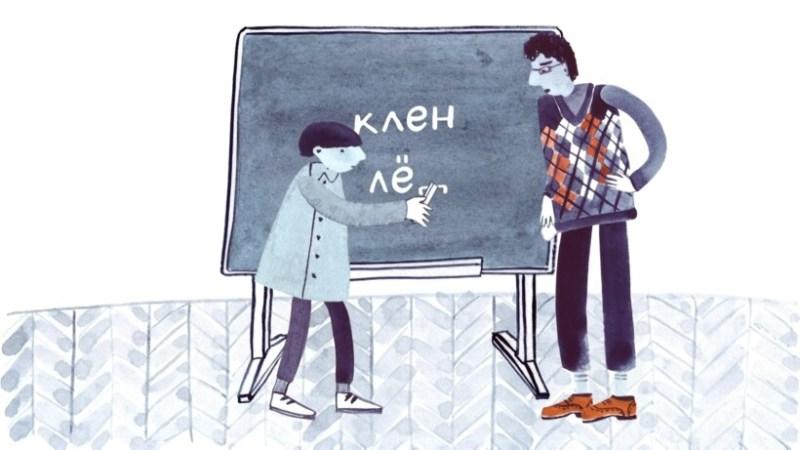 Видео: Как появилась буква «ё»
