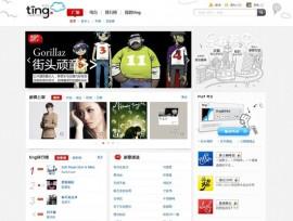 Baidu Announces Legal Music Platform Baidu Ting   TechFruit