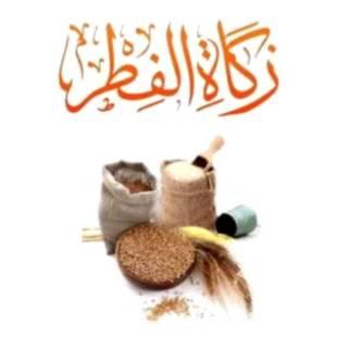 حاسبة زكاة الفطر 1440هـ