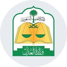 وزارة العدل تؤكد للمتقدمين والمتقدمات أهمية التسجيل باختبار قياس غداً
