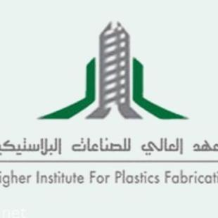 فتح باب القبول والتسجيل بالمعهد العالي للصناعات البلاستيكية لحملة الثانوية العامة