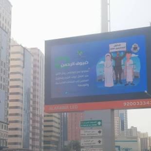 قيادة التوعية والإعلام بالأمن العام تنشر لوحات توعوية بخمس لغات لضيوف الرحمن