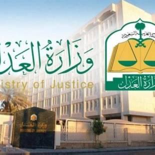وزارة العدل.. اعتماد نقل 115 كتاب لتغطية احتياجات عدد من المناطق