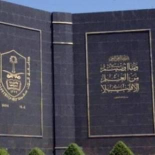 وظائف أكاديمية للجنسين بجامعة الملك سعود في الرياض والأحساء