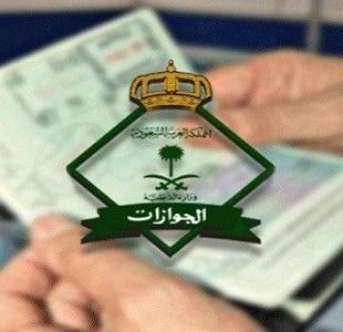 «الجوازات» توضح الرسوم المقررة على تجديد جواز السفر لـ10 سنوات