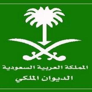 الديوان الملكي: وفاة والدة الأميرة فاطمة بنت مساعد بن عبدالرحمن