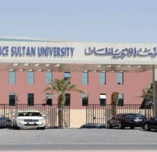 وظائف إدارية شاغرة بجامعة الأمير سلطان