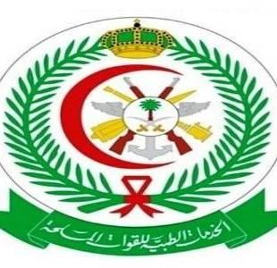 الإدارة العامة للخدمات الطبية للقوات المسلحة تعلن عن وظائف شاغرة