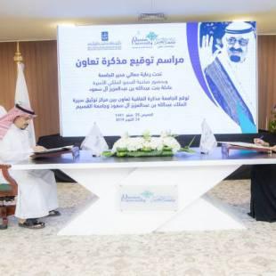جامعة القصيم توقع مذكرة تعاون مع مركز توثيق سيرة الملك عبدالله بن عبدالعزيز
