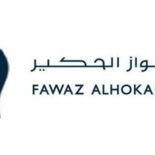 وظائف للنساء في شركة فواز عبدالعزيز الحكير