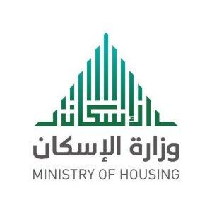 في ردها على إيقاف القرض المدعوم.. وزارة الإسكان: مستمرون في تقديمه