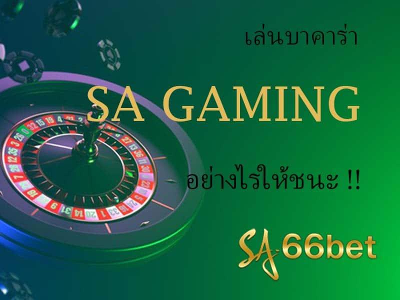 SA Gaming เล่นบาคาร่า อย่างไรให้ชนะ