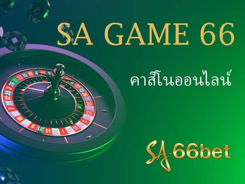 SA GAME 66 คาสิโนออนไลน์