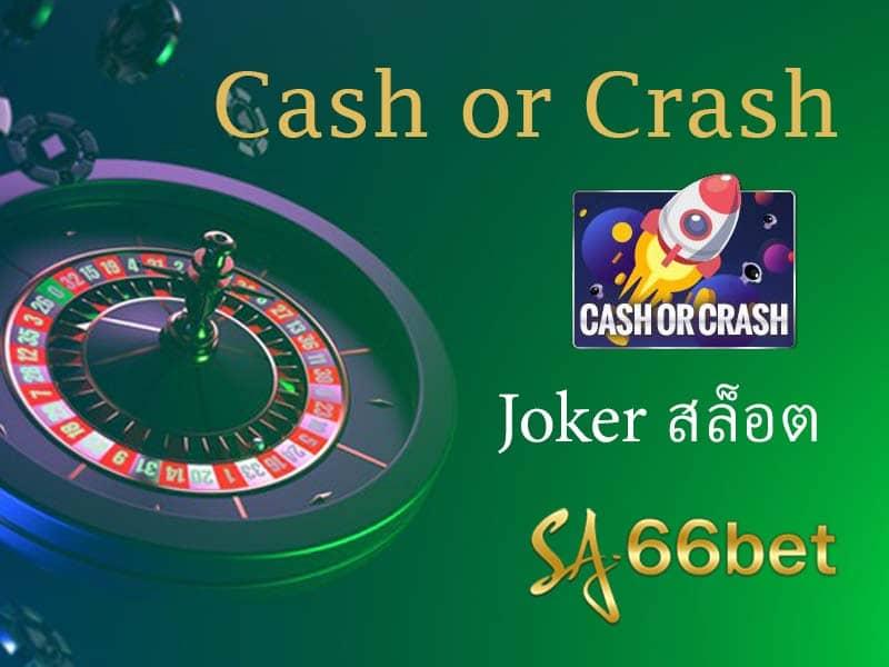 รีวิว เกม Cash or Crash Joker สล็อต