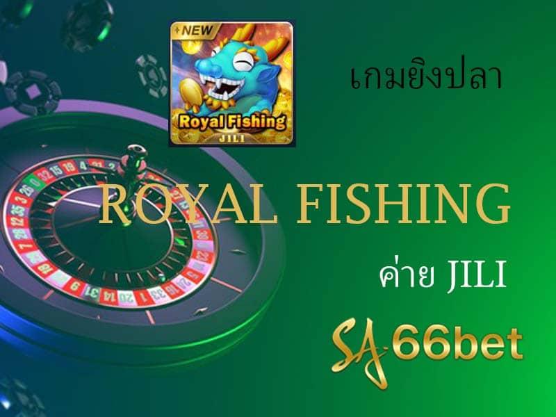 ROYAL FISHING เกมยิงปล าค่าย JILI เล่นง่าย ได้เงินจริง