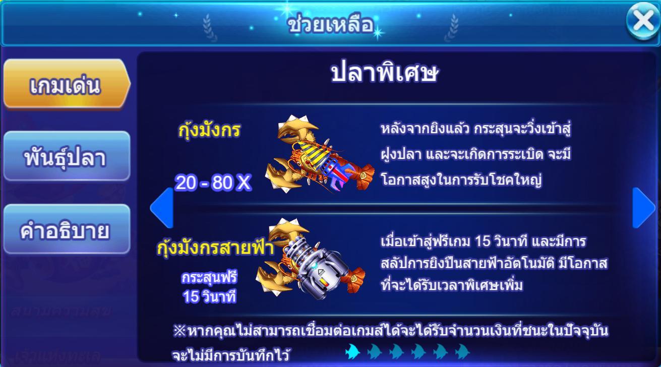 ปลาพิเศษ เกมยิงปลา Royal Fishing 2