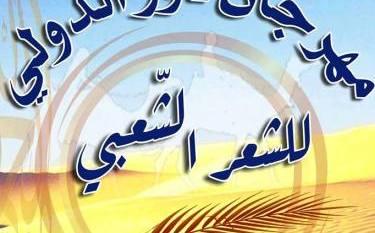 تصريحات العوينى عن افتتاح مهرجان دوز للشعر الشعبى بتونس اول نوفمبر 2018
