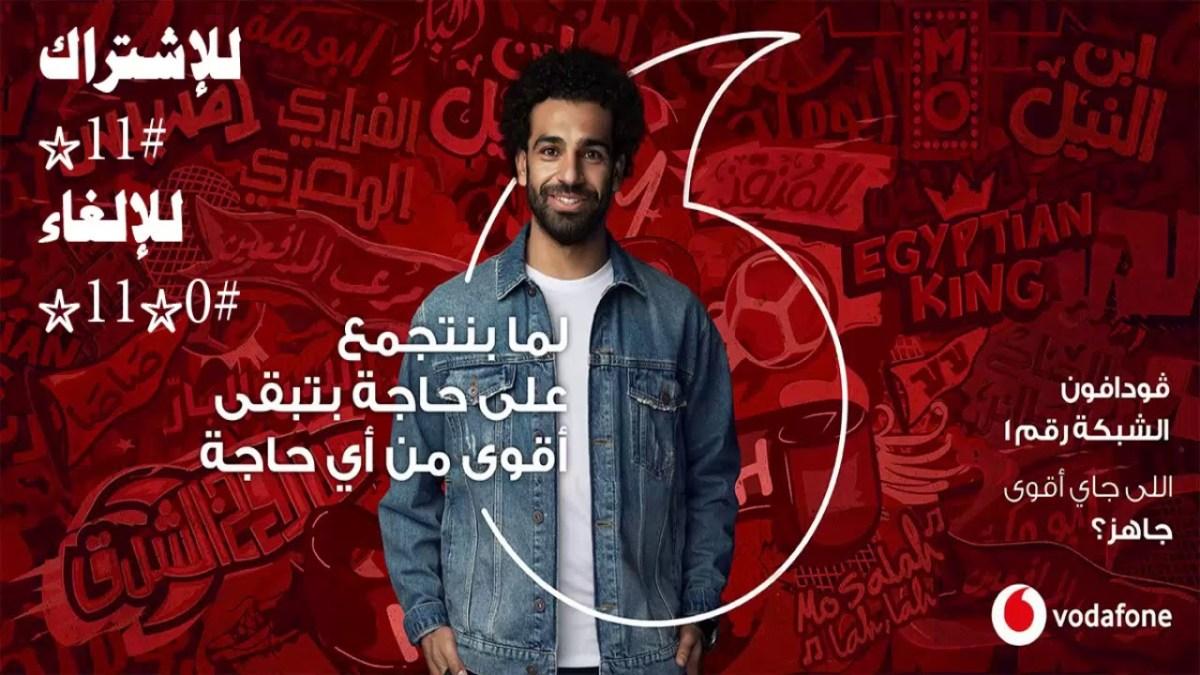 الغاء خدمة عالم محمد صلاح في فودافون بشكل نهائي