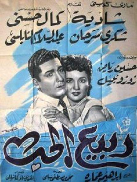 شادية دلوعة السينماوملف كامل عن مشوارها الفنى وحياتها 11