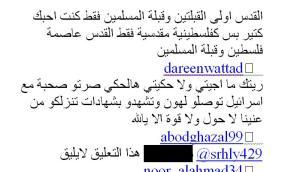 رواد انستغرام يردون على هيفاء حسين بخصوص الاقصى قبلة اليهود 12