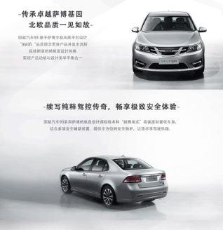 Il design è molto simile alla berlina Saab 2003-9 costruita da 3