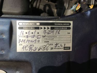 Maintenance sticker