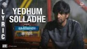 Yedhum Solladhe Song Lyrics