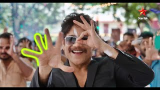 Bigg Boss Telugu Season 5 Promo Released - బిగ్ బాస్ తెలుగు 5