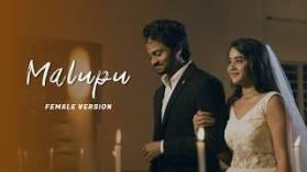 Malupu-female-Version-Song-Lyrics-Deepthi-Sunaina-2021