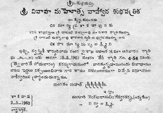 VSPR Subbalakshmi శుభ లేఖ