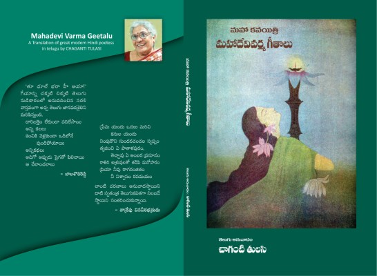 Mahadevi Varma Geethalu_18th Book_Title Text.p65