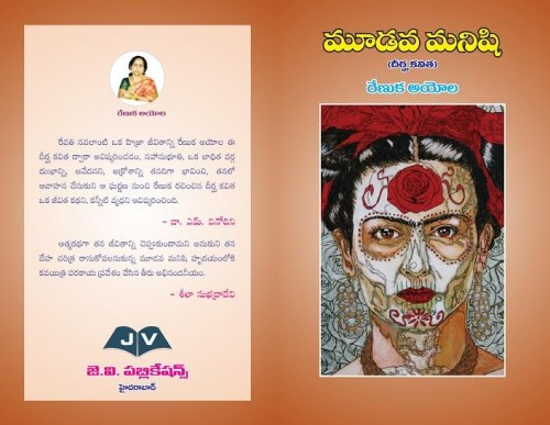 cover page of mudava manishi